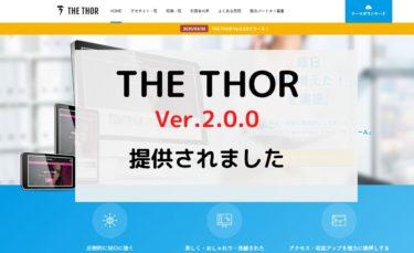 「THE THOR」バージョン2.0.0が提供されました
