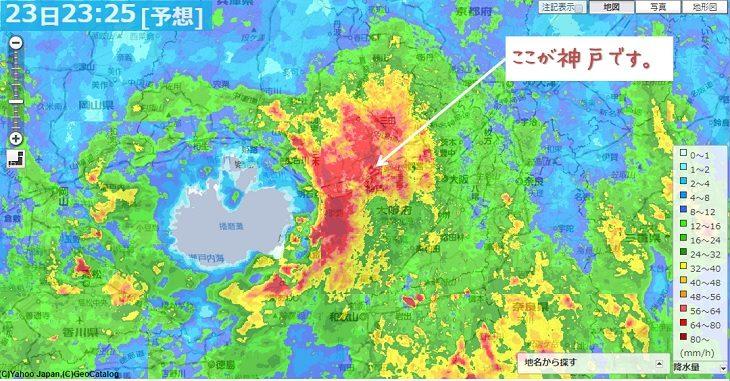 台風20号 雨雲レーダー