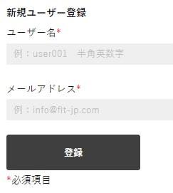 FITユーザー登録