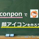 初心者でも簡単に顔アイコンが作れる!『Iconpon』