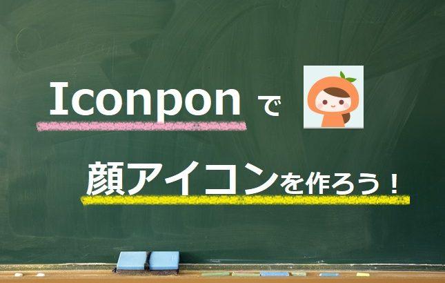 Iconponで顔アイコンを作ろう!