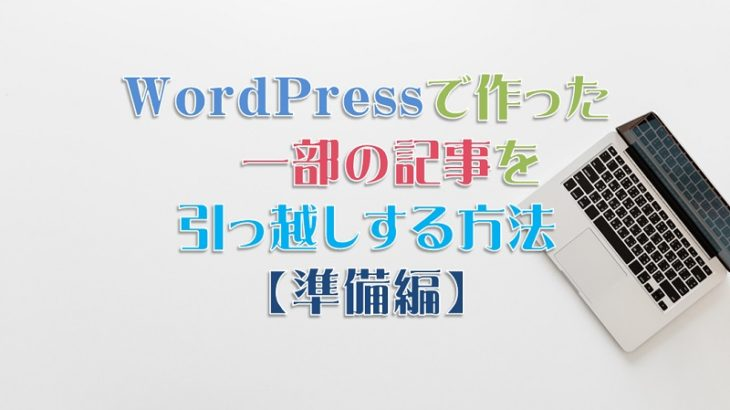 wordpress作った一部の記事を引っ越しする方法【準備編】