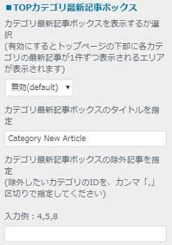 TOPカテゴリ最新記事ボックス