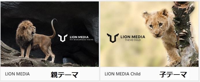 親子のライオン