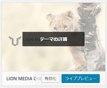 LION MEDIA Child