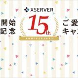 エックスサーバー15周年ご愛願キャンペーン