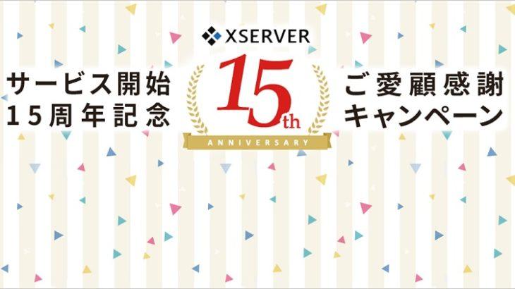 【エックスサーバー】契約中の方も、新規の方も。15周年記念キャンペーンでプレゼントが当たるかも。